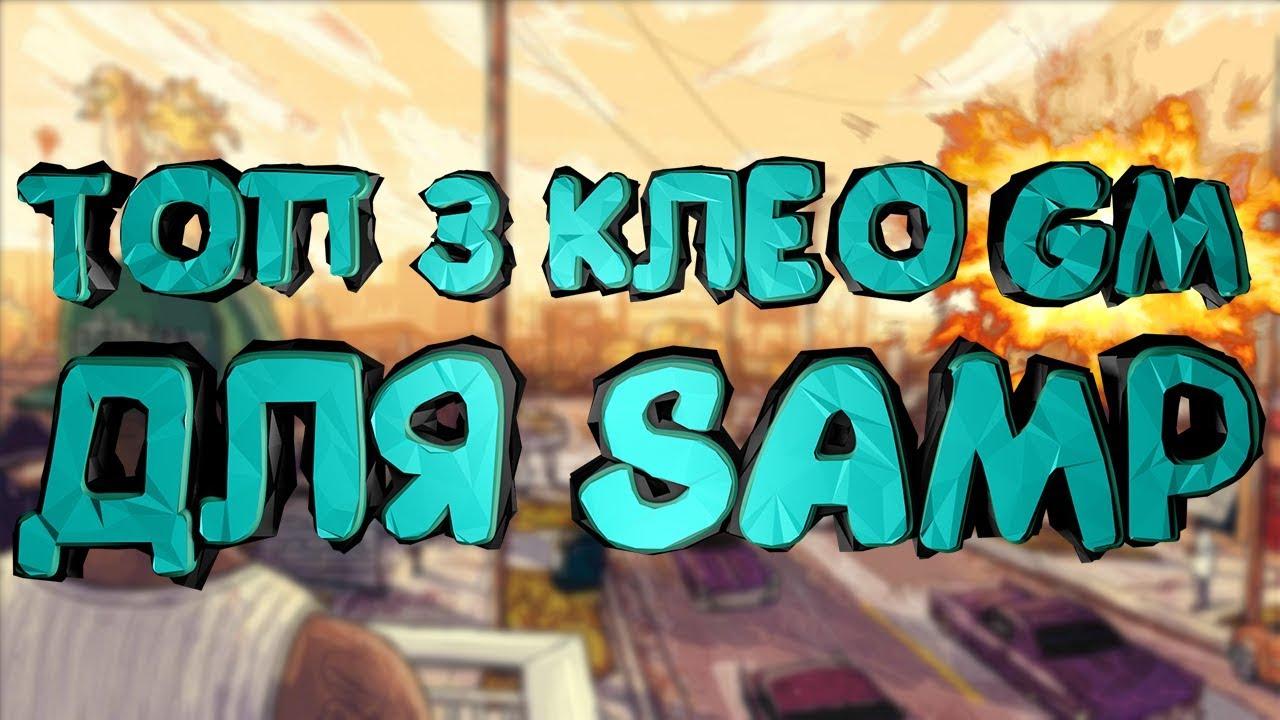 Топ 3 gm/гм для samp youtube.