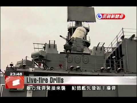 Taiwan holds surface-to-air missile drill off eastern coast