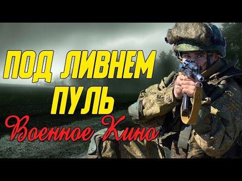 Настоящее кино про спецотряд   Под Ливнем Пуль @ Военные фильмы Исторические фильмы