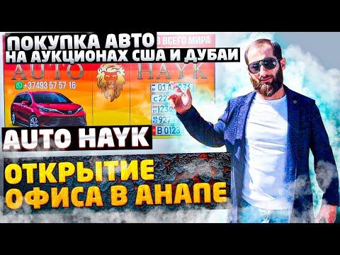Auto Hayk авто из Армении 2021. Открытие офиса в России. Покупка авто на аукционах США и Дубаи.
