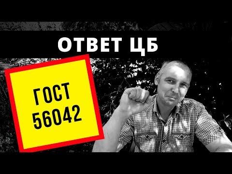 Ответ ЦБ по ГОСТу о копейках   Возрождённый СССР Сегодня