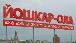 Йошкар-Ола Москва ночная дорога