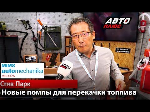 Помпы BERKUT на выставке MIMS Automechanika 2019.