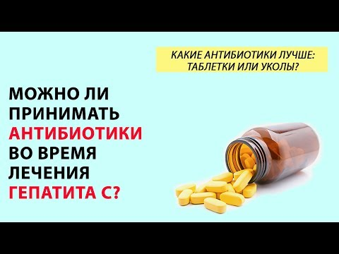 Можно ли принимать антибиотики во время лечения гепатита С?