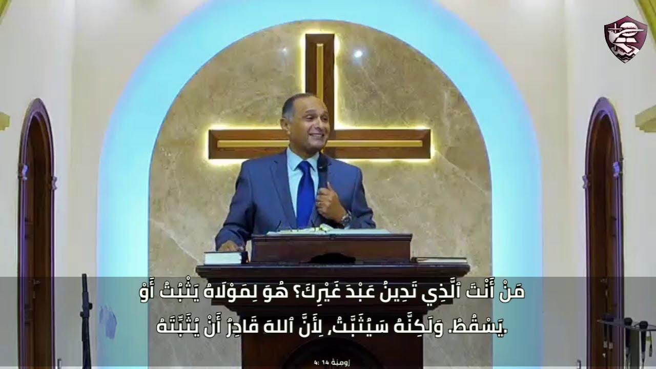 منصة قضاء المسيح - د. ماهر صموئيل - الكنيسة الإنجيلية بالإبراهيمية - 22 نوفمبر 2020