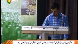 Bawan Karimi - Ay meli wrdilay dang xosh - 24 Rashama HDK