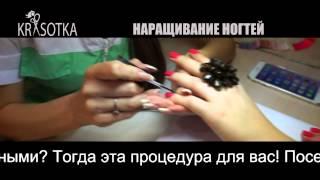 Наращивание ногтей в салоне КРАСОТКА