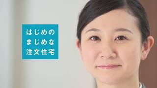 一建設 お引渡しの日 thumbnail
