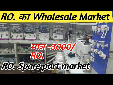 RO. का सबसें बड़ा Wholesale Market !! RO. Spare part market delhi !! RO Wholesale Market delhi !!