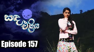 Sanda Eliya - සඳ එළිය Episode 157 | 26 - 10 - 2018 | Siyatha TV Thumbnail