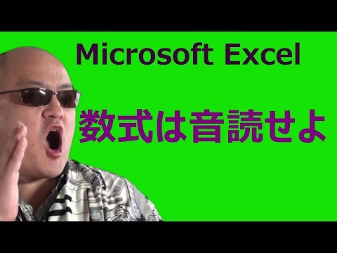 Excel 数式は音読せよ 音読できると理解しています