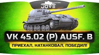 Приехал. Натанковал. Победил. (Обзор VK 45.02 (P) Ausf. B)