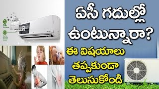 How to Use an Air Conditioner | AC | Cooler | Health Facts Telugu