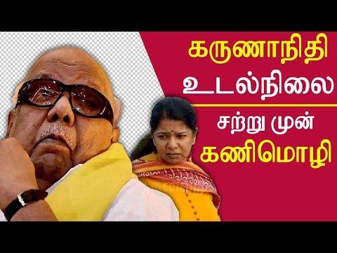 karunanidhi current situation how is karunanidhi health now kanimozhi tamil news redpix  கருணாநிதிஉடல்நிலை,    karunanidhi current situation is better karunanithi health condition is improving tamil news tamil news live redpix   The health of DMK president and former Tamil Nadu chief minister M Karunanidhi has