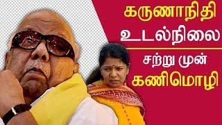 karunanidhi current situation how is karunanidhi health now kanimozhi tamil news redpix