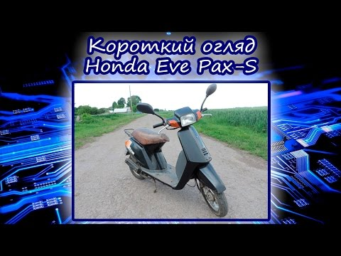 Короткий огляд скутера Honda Eve Pax - S