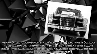 Лучший раритетный автомобиль Mercedes Benz S klasse W100