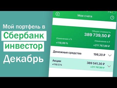 Мой портфель акций в Сбербанк инвестор - 16.12.2019. Дивидендные акции РФ, планы, сделки.