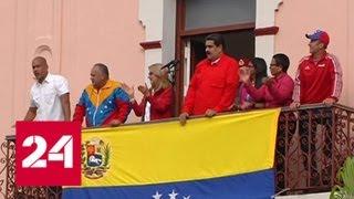 Мадуро Потребовал, чтобы Американские | смотреть видео новости политики и экономики в