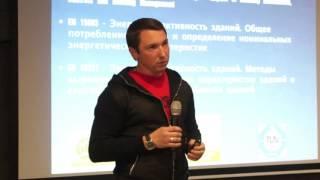 HubHubHub.com: Проектирование энергоэфффективных зданий. Андрей Антоненко