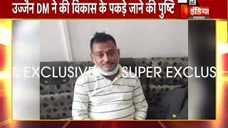 Madhya Pradesh के Ujjain से मोस्ट वांटेड गैंगस्टर Vikas Dubey गिरफ्तार