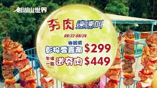 劍湖山中秋連假【夯肉速速叫|玩水呷夯肉,叫到凍未條!】 thumbnail