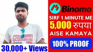 Binomo.com Review - Earn Online 5,000 Free - सिर्फ एक मिनट में