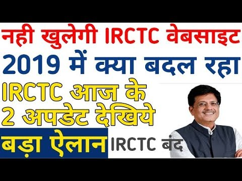 IRCTC Train Ticket Booking 2 Latest Update About 7 New Features And Irctc Website Not Open