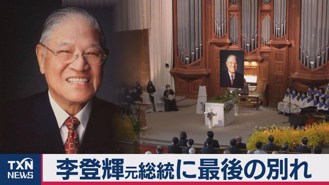 台湾・李登輝元総統に最後のお別れ 森元総理も参列(2020年9月19日)