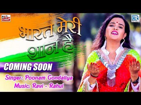 Bharat Meri Shaan (Teaser Video)   26 January Special Song   Poonam Gondaliya