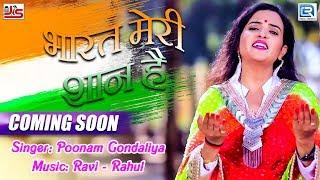 Bharat Meri Shaan (Teaser Video) | 26 January Special Song | Poonam Gondaliya