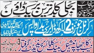 Daily Khabrain Newspaper Pakistan || NEWS HEADLINES TODAY PAKISTAN || اردو نیوز ہیڈلائنز پاکستان ||