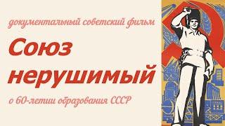 Союз нерушимый советский документальный фильм о 60 летии образования СССР ☭ достижения социализма