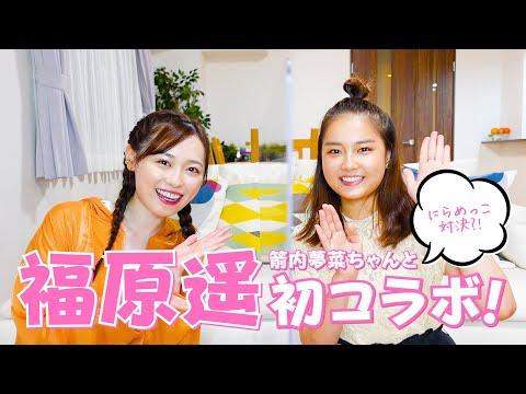 【初コラボ】友達の箭内夢菜ちゃんとにらめっこ対決!【罰ゲーム】