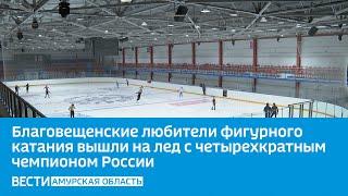 Благовещенские любители фигурного катания вышли на лед с четырехкратным чемпионом России