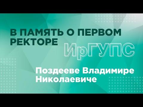 В память о первом ректоре ИрГУПС Поздееве Владимире Николаевиче