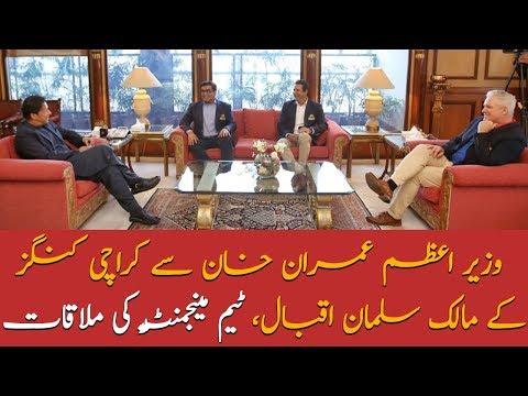 PM Imran Khan meets Karachi Kings owner Salman Iqbal, team management