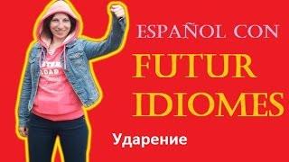 Испанский язык. Урок 3. Ударение в испанском языке