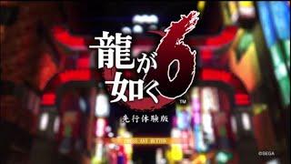 【龍6】龍が如く6(仮) 先行体験版【PS4】
