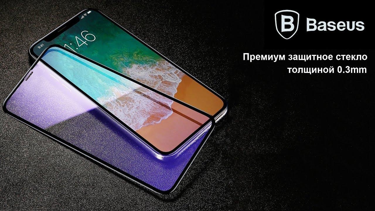 Защитное стекло Baseus 3D на iPhone, Samsung, Xiaomi, Huawei и др. (Aliexpress)