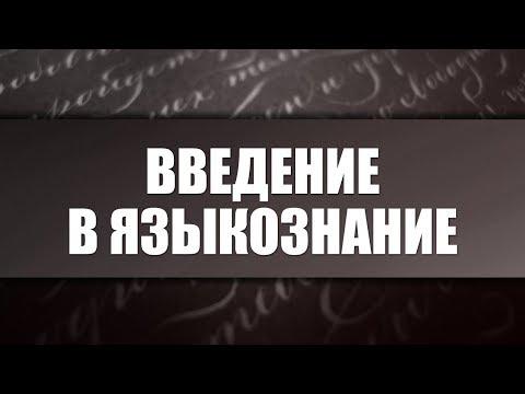 Введение в языкознание. Лекция 5. Лексический уровень языка