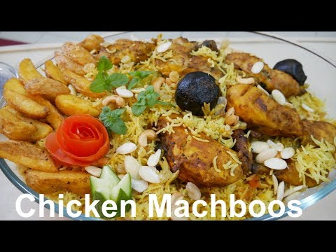 Chicken Machboos | HomeMade Recipe | Arabic & Qatari Cuisine