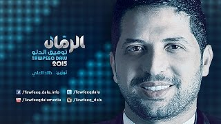 Tawfiq Aldalo - Alrumman  (Official Audio) | توفيق الدلو - الرمان