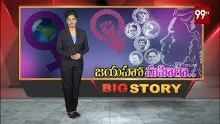BIG Story: జయహో మహిళా   Special Story on International Women's Day   99TV Telugu