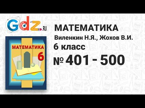 Математика 6 класс виленкин видео урок гдз