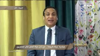 د. صلاح هاشم مستشار وزارة التضامن الاجتماعي: مبادرة حياة كريمة من أجل حياة أفضل لكل المصريين
