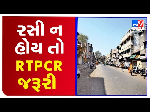 Get vaccinated or carry RT-PCR negative report:Ahmedabad Collector issues notification;Traders react