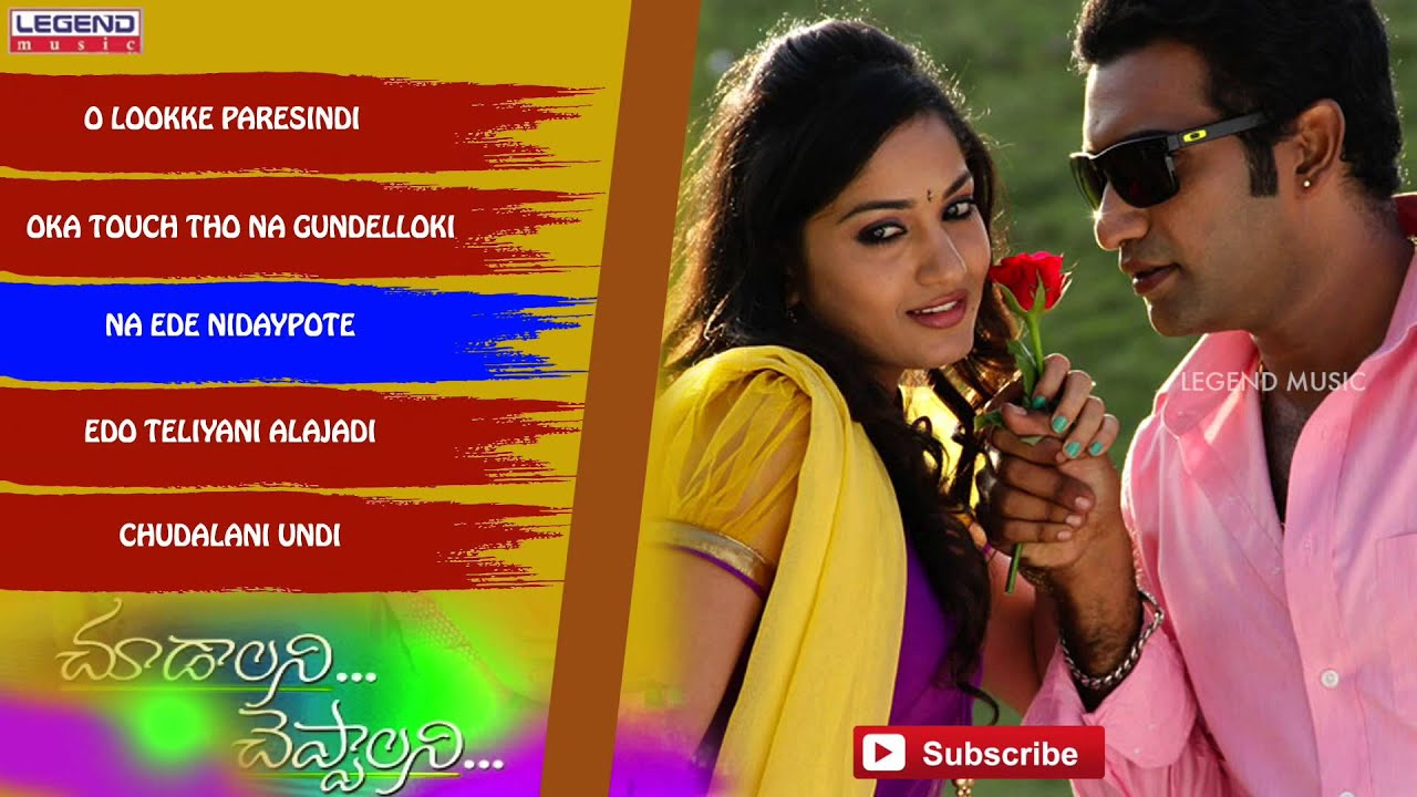 chudalani cheppalani movie songs
