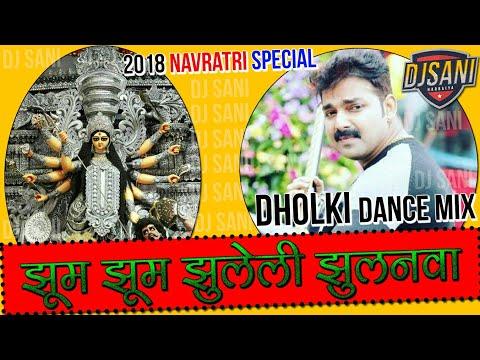 Jhuleli Jhulanwa Hamar Maiya | Dholki Dance Mix | Dj Sani | Navratri Special | Pawan Singh Mp3 & Flp