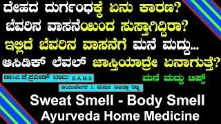 Sweat Smell & Body Smell Ayurveda Home Remedies    Ayurveda tips in Kannada   Dr.P.K Praveen Babu